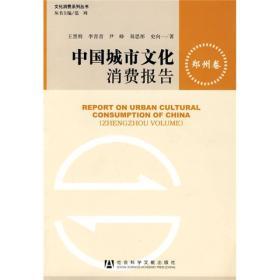 中国城市文化消费报告:郑州卷