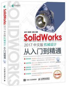 SolidWorks2017中文版机械设计从入门到精通(附光盘)