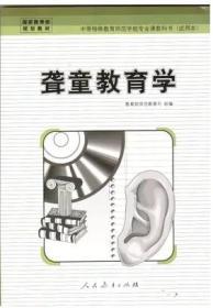聋童教育学(试用本) (平装) 教育部师范教育司编 9787107138096