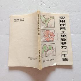 正版:实用民间土单验秘方一千首 中医 验方 祖传秘方 偏方 大全