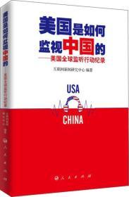 美国是如何监视中国的:美国全球监听行动纪录