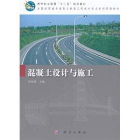 """高等职业教育""""十二五""""规划教材·全国高职高专道路与桥梁工程技术专业系列规划教材:混凝土设计与施工"""