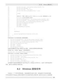 C#程序设计实用教程(第2版)/21世纪高等教育计算机规划教材