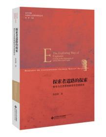送书签tt-9787303209828-探索者道路的探索:青年马克思恩格斯哲学思想研究