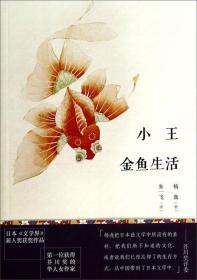 小王 金鱼生活