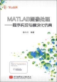 【二手包邮】MATLAB图像处理-程序实现与模块化仿真 赵小川 北京