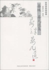 晏殊晏几道集:历代名著精选集