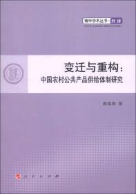 青年学术丛书.经济:变迁与重构:中国农村公共产品供给体制研究