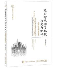 城市智慧学习环境研究与测评 宜居与创新的视角