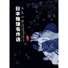 日本推理名作选:浜尾四郎(卷一)