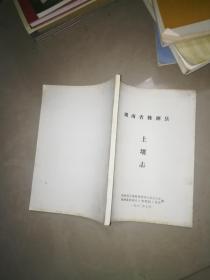 湖南省株洲县土壤志》