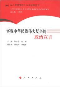 实现中华民族伟大复兴的政治宣言
