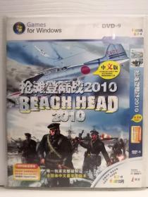 抢滩登陆战2010 游戏碟1碟装DVD