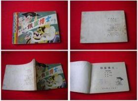 <铁蛋博士>上册。小学生画库,辽美1984.3一版二印,828号,连环画