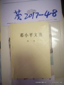 《邓小平文选》第1卷
