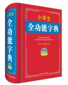 小学生全功能字典(双色版)