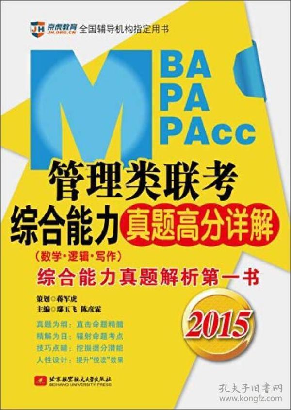 蒋军虎2015MBA/MPA/MPAcc管理类联考综合能力·真题高分详解(数学·逻辑·写作)