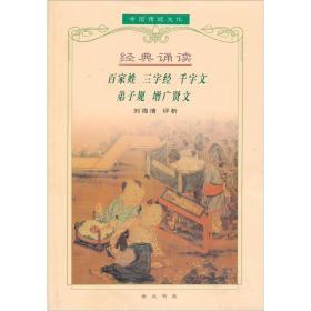 百家姓 三字经 千字文 弟子规 增广贤文:中华国粹经典文库.