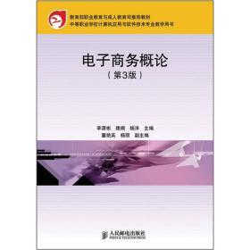 教育部职业教育与成人教育司推荐教材:电子商务概论(第3版)