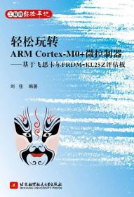轻松玩转ARM CortexM0+微控制器 基于飞思卡尔FRDMKL25Z评估板