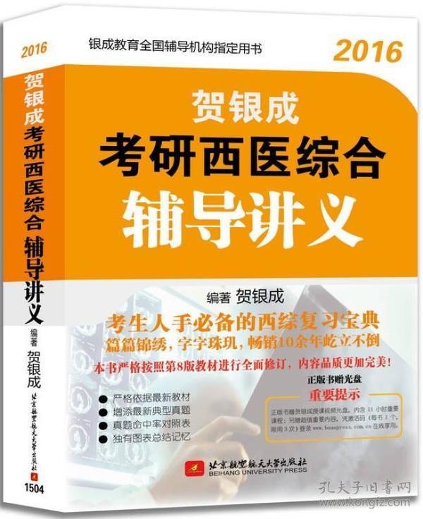 2016贺银成考研西医综合辅导讲义