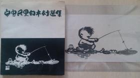 当代儿童版画一绝,版画家袁惠民儿童题材版画,稿等50张(保真)