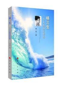 杨三生:一个人的泳坛传奇
