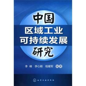 中國區域工業可持續發展研究