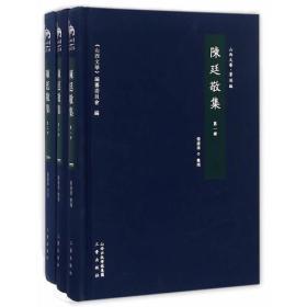 陈廷敬集(全三册)