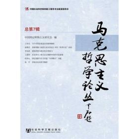 马克思主义哲学论丛-总第7辑 9787509755587