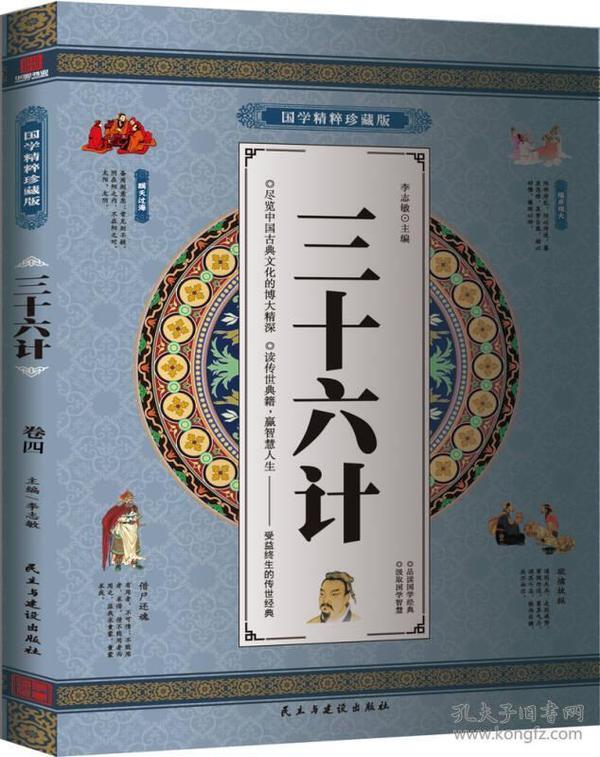 R-国学精粹珍藏版:三十六计·卷1(全四册成套发)