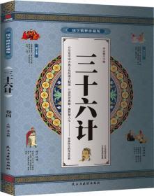 三十六计 原文注释赏析 国学精粹珍藏版 4册礼盒装