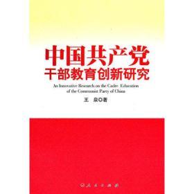 正版二手二手 中国共产党干部教育创新研究 王泉 著 人民出版社有笔记