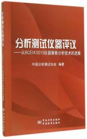 正版】分析测试仪器评价(2013) ——从BCEIA'2013仪器展看分析技术的发展
