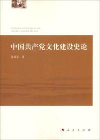 中国共产党文化建设史论