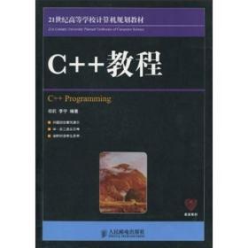 C++教程/21世纪高等学校计算机规划教材
