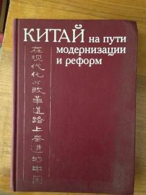 在现代化与改革道路上奋进的中国1949--1999【俄文原版】