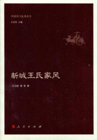 新城王氏家风(中国名门家风丛书)