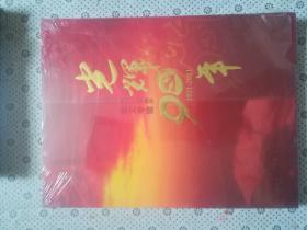 光辉90年  1921--2011  房山区纪念中国共产党成立90周年图文专辑