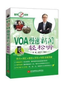每天2分钟,VOA慢速新闻轻松听