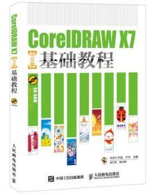 CorelDRAW X7中文版基础教程