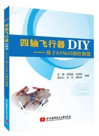 四轴飞行器DIY——基于STM32微控制器 吴勇 9787512419834 北京航空航天大学出版社
