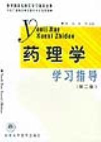 药理学学习指导(第2版)