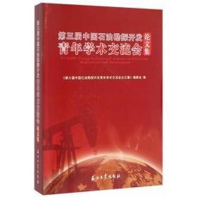 第三届中国石油勘探开发青年学术交流会论文集