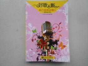 好歌不断:流行经典必唱1(全新精华版)