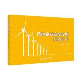 风电企业安全设施配置手册