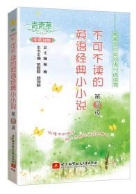 青青草中英双语分级读物—不可不读的英语经典小小说(第3级)
