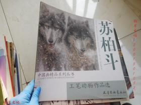 工笔动物作品选:苏柏斗--中国画精品系列丛书 【英汉对照】.