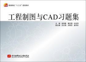 工程制图与CAD 习题集