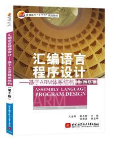 汇编语言程序设计—基于ARM 体系结构(第3版) 文全刚、郝志刚 编  北京航空航天大学出版社  9787512421028
